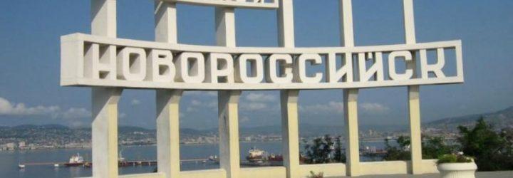 Надпись Город-Герой Новороссийск на въезде в город