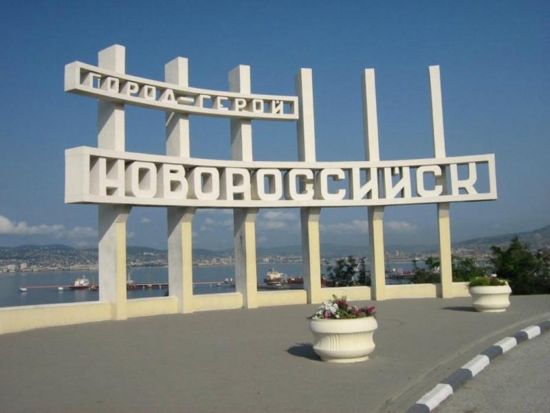 Новороссийск: город-порт, город-герой