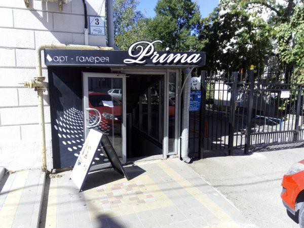 Арт-галерея «Prima-Юг»