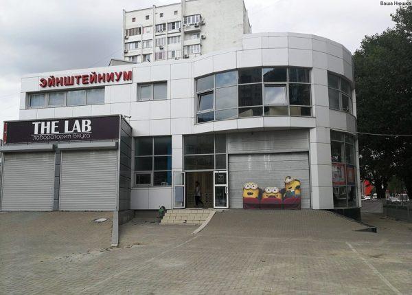 Музей «Эйнштейниум»