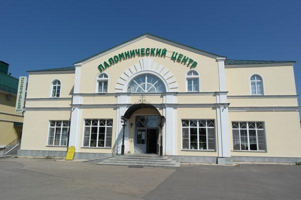 Паломнический центр в Дивееве
