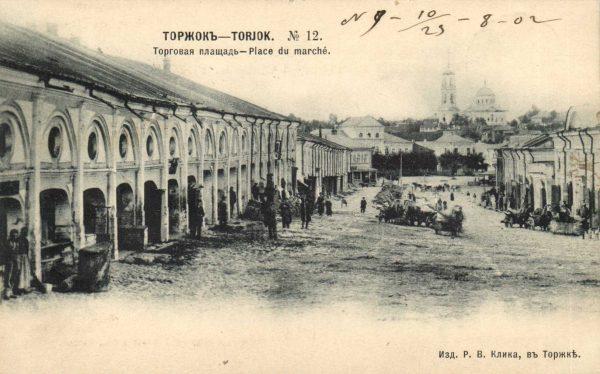 Торговая площадь старинного Торжка