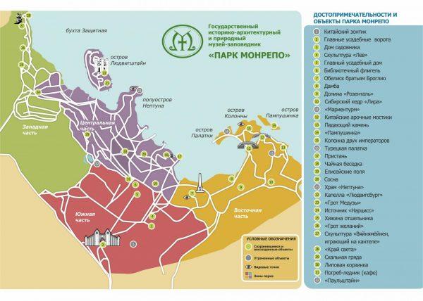 Схема парка Монрепо
