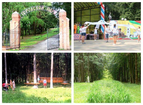 Центральный городской парк в Волоколамске