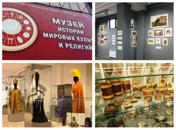 Музей истории мировых культур и религий в Дербенте
