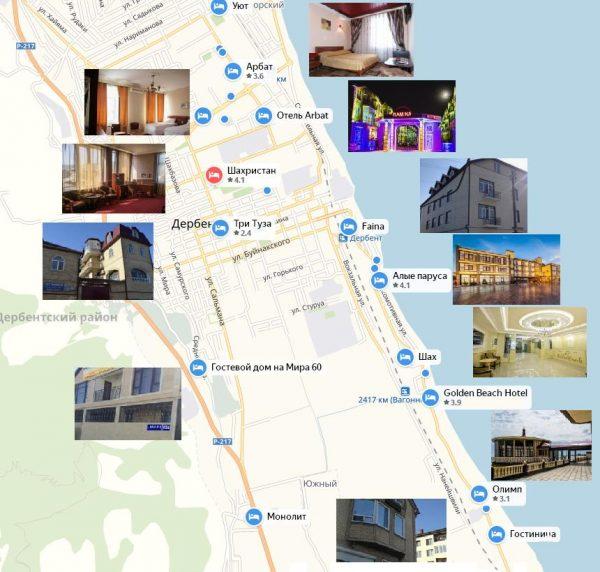 Гостиницы и отели на карте Дербента