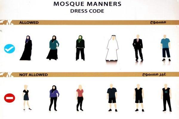 Разрешенная и запрещённая форма одежды