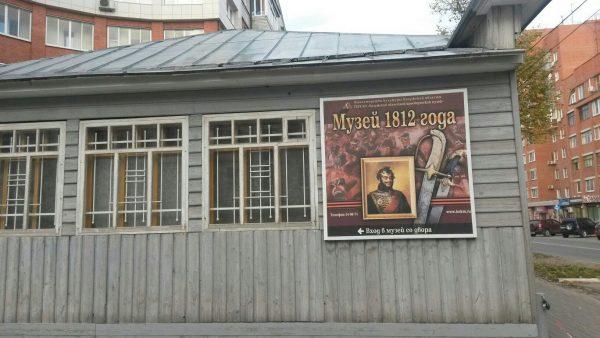 Музей 1812 года в Калуге
