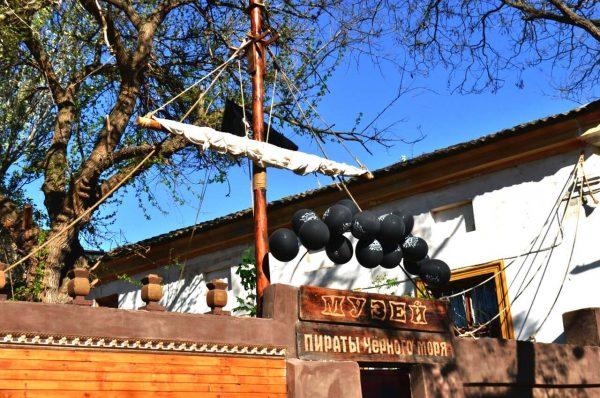Музей Пираты Чёрного моря, Евпатория