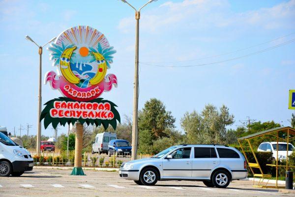 Въезд в аквапарк Банановая республика