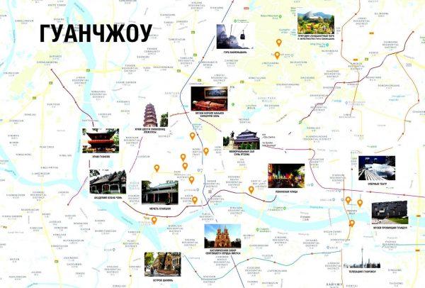 Туристическая карта Гуанчжоу