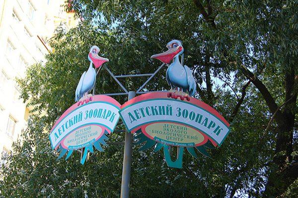 Вывеска в Детском зоопарке, Омск