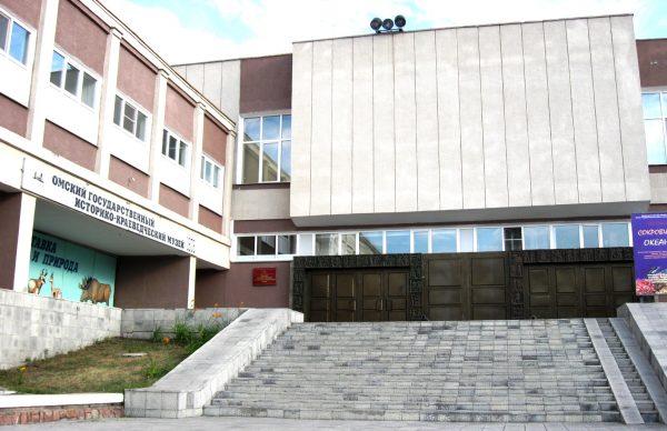 Омский краеведческий музей