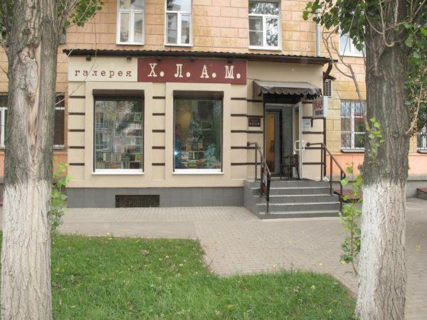 Галерея Х.Л.А.М., Воронеж
