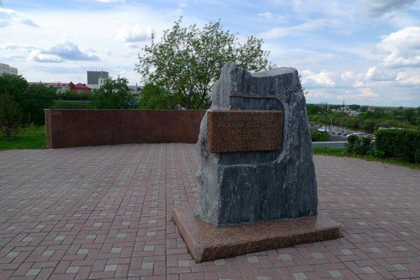 Памятный камень в честь основания Тюмени