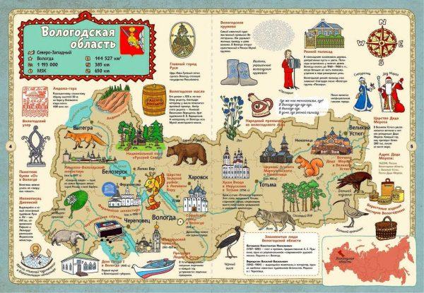 Туристическая карта Вологодской области