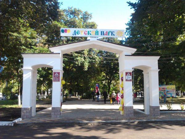 Детский парк, Курск