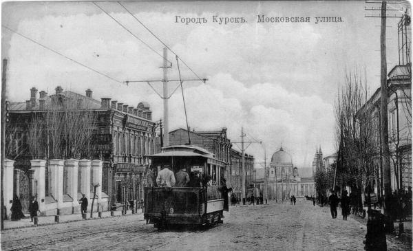 Трамвай в дореволюционном Курске