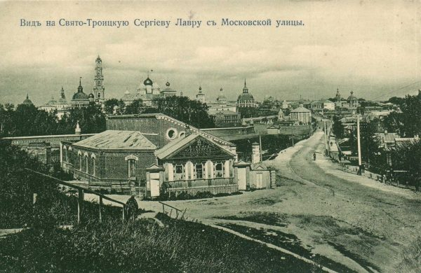 Старый Сергиев Посад
