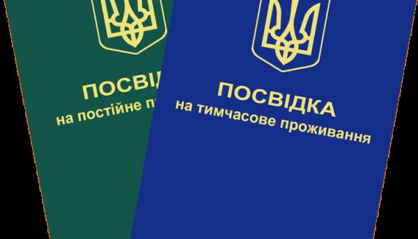 ВНЖ и ПМЖ в Украине