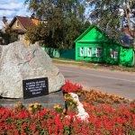 Камень в честь 500-летия основания Валдая