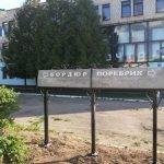 Дорожный указатель «Бордюр — поребрик»