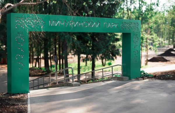 Мичуринский сад Сыктывкара