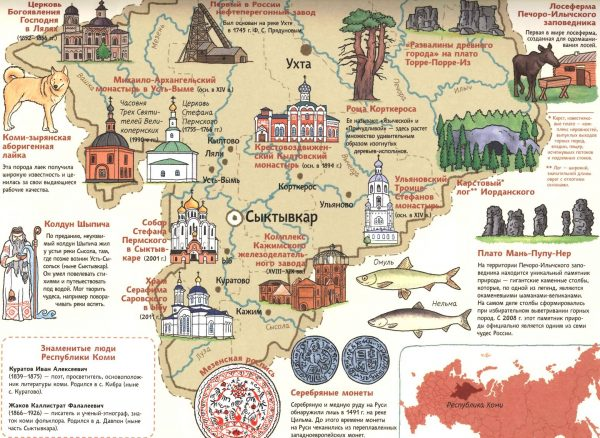 Туристическая карта Сыктывкара и окрестностей