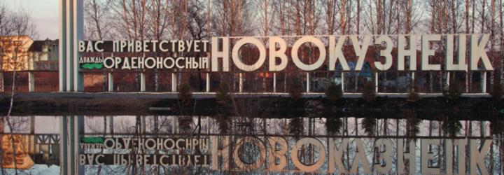 Въезд в Новокузнецк
