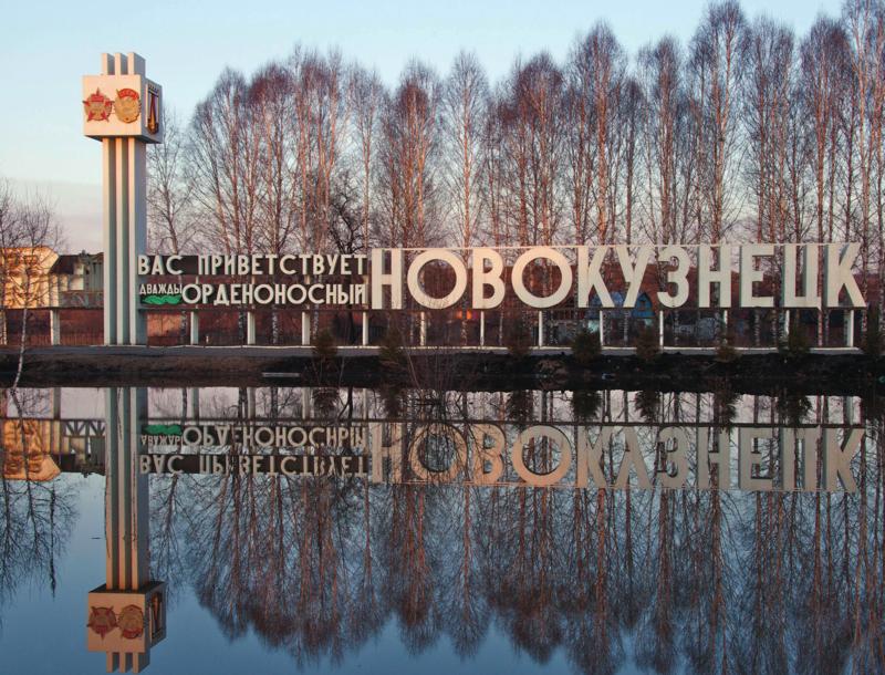 Что посмотреть в Новокузнецке? Достопримечательности Фото и Видео