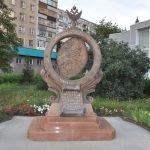 Памятник копейке