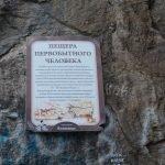 Пещера первобытного человека на Железной горе