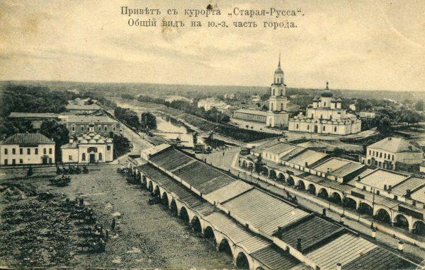 Старая Русса в прошлом