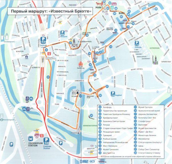Туристическая карта Брюгге