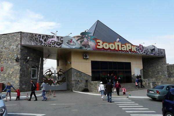 Вход в Челябинский зоопарк