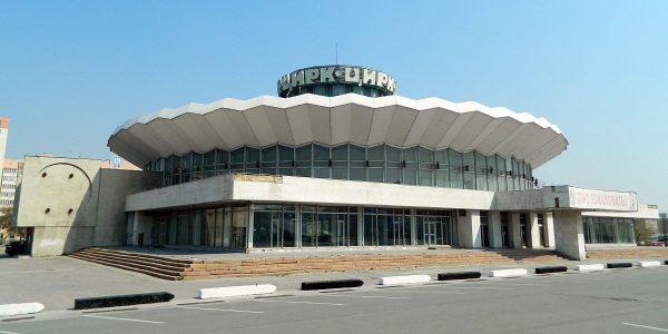 Челябинский государственный цирк на Урале