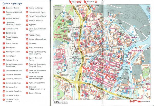 Туристическая карта Гданьска