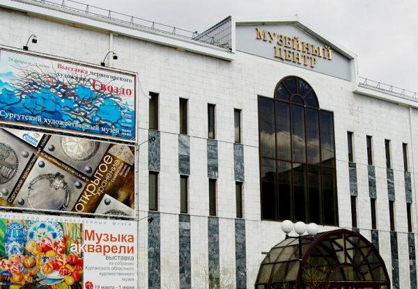 Музейный центр в Сургуте