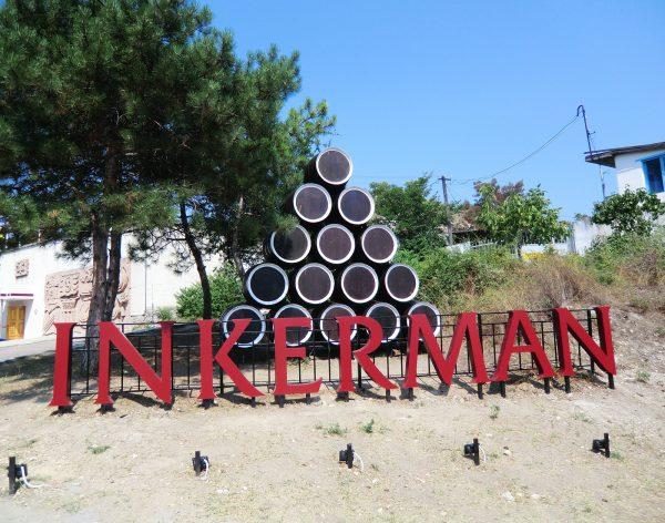 Композиция около Инкерманского завода в Крыму
